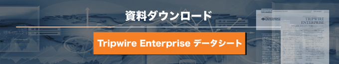 Tripwire Enterpriseデータシート