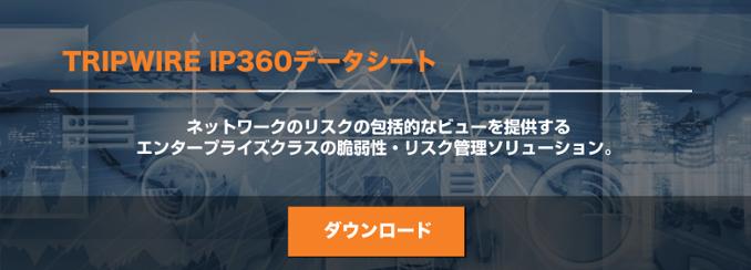 TRIPWIRE IP360データシート