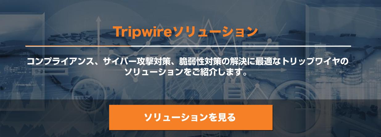 Tripwireソリューション