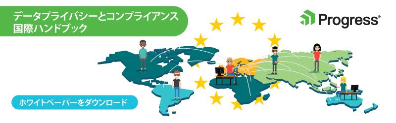 データプライバシーとコンプライアンス 国際ハンドブック