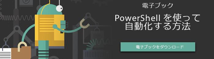 PowerShell を使って自動化する方法
