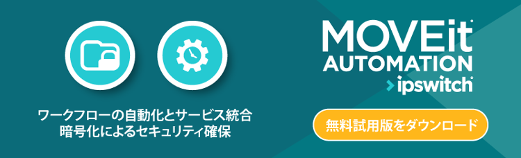 MOVEit Automation 無料試用版