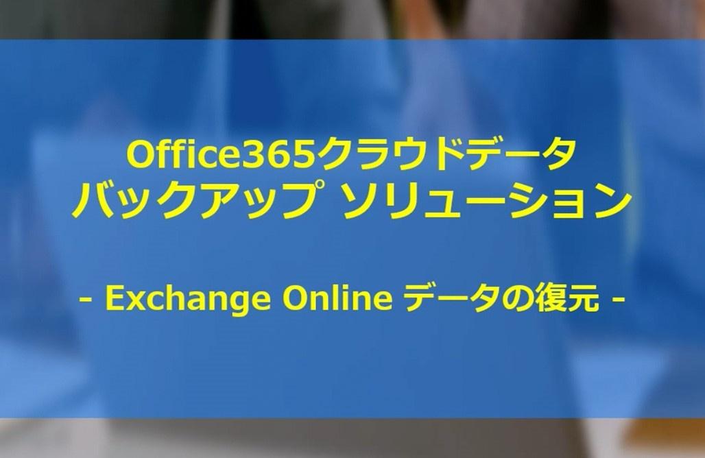 Office 365 クラウドバックアップ復元デモ