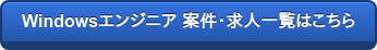 Windowsエンジニア 案件・求人一覧はこちら