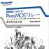 PhotoMOS リレーの基本 <https://www3.panasonic.biz/ac/j/user/blog/photomos/index.jsp>