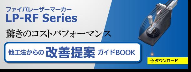 ファイバレーザーマーカーLP-RFシリーズ 他工法からの改善提案ガイドブック ダウンロード