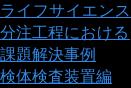 ライフ サイエンス分野 分注工程に おける 課題解決事例 検体検査装置編