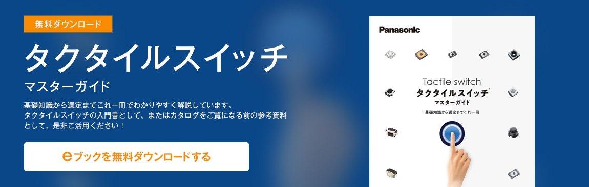 「タクタイルスイッチマスターガイド」 eブックを無償ダウンロードする