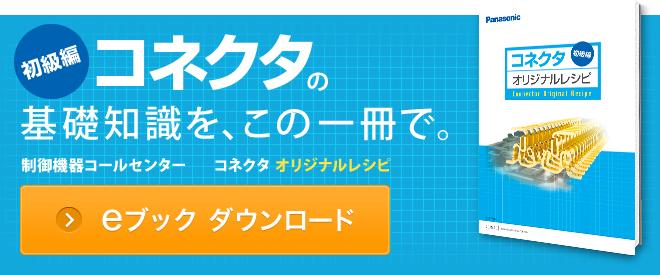 初級編コネクタオリジナルレシピ eブック無償ダウンロード
