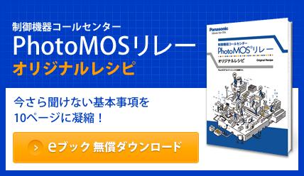 PhotoMOSリレー オリジナルレシピ eブック無償ダウンロード