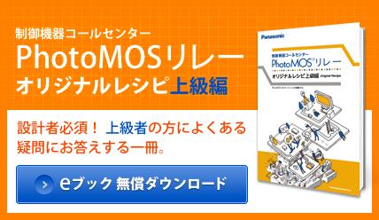 設計者必携!「PhotoMOSリレー オリジナルレシピ上級編」eブック無償ダウンロード