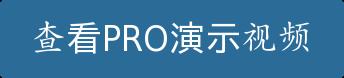 查看PRO演示视频