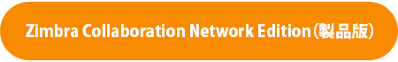 Zimbra Collaboration Network Edition Trial