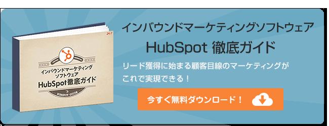 HubSpotガイド