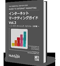 インターネットマーケティングガイド Vol.3 〜リードナーチャリング・モバイル・分析編〜 ダウンロードはこちら