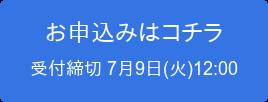 お申込みはコチラ 受付締切 7月9日(火)12:00