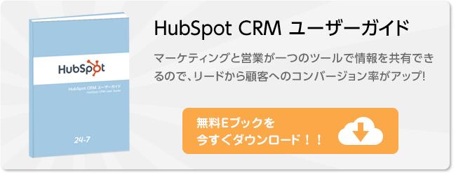 HubSpot CRM ユーザーガイド