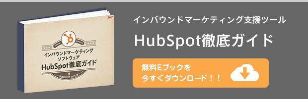インバウンドマーケティング ソフトウェア「HubSpot」ガイドブック