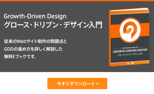 Growth-Driven Design グロース・ドリブン・デザイン入門