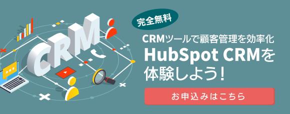 完全無料のHubSpot CRMお申し込み