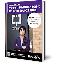 HubSpot導入事例eBook 〜オンライン申込件数が月10倍になったHubSpotの活用方法