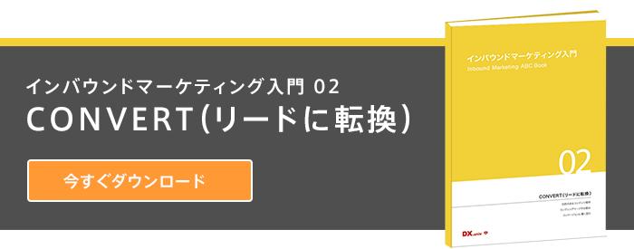 インバウンドマーケティング入門02 CONVERT(リードに転換)