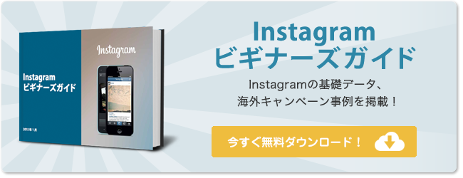 Instagramビギナーズガイド