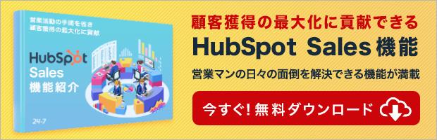 顧客獲得の最大化に貢献できるHubSpot Sales機能