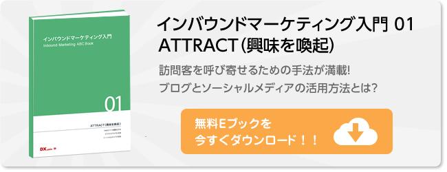 インバウンドマーケティング入門01 ATTRACT(興味を喚起)