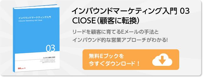 インバウンドマーケティング入門03 CLOSE(顧客に転換)