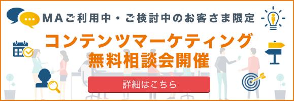 コンテンツマーケティング無料相談会