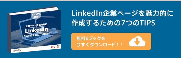 LinkedIn BtoB
