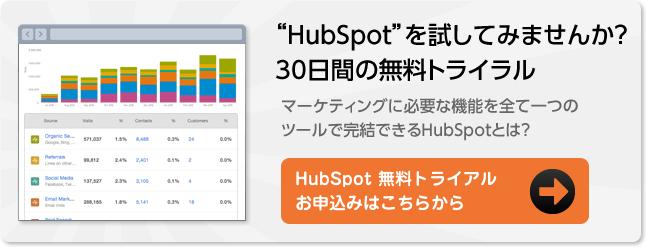HubSpot 30日間無料トライアルの申込み