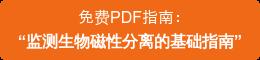 """免费PDF指南: """"监测生物磁性分离的基础指南"""""""