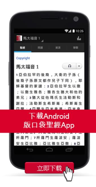 下載Android 版口袋聖經App►