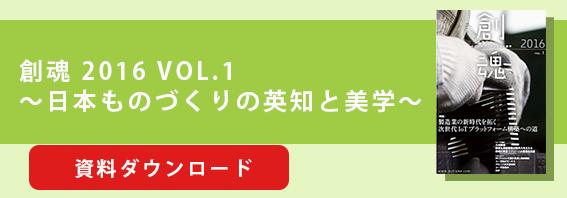 創魂 2016 VOL.1