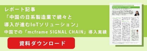 レポート記事「中国の日系製造業で続々と導入が進むIoTソリューション」(中国での「mcframe SIGNAL CHAIN」導入実績)