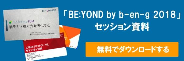 BE:YOND by b-en-g 2018資料ダウンロード