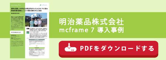 明治薬品株式会社 mcframe 7 導入事例