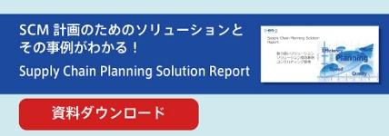 SCP Report ダウンロード