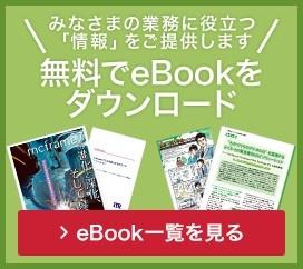 無料でeBookをダウンロード