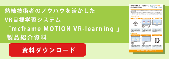 「mcframe MOTION VR-learning 」 製品紹介資料