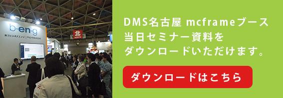 DMS名古屋2017資料ダウンロード