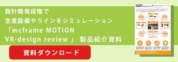 「mcframe MOTION VR-design review」 製品紹介資料