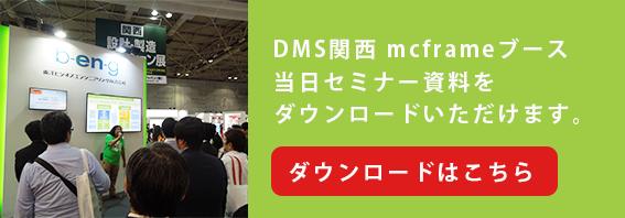 DMS関西2017資料ダウンロード
