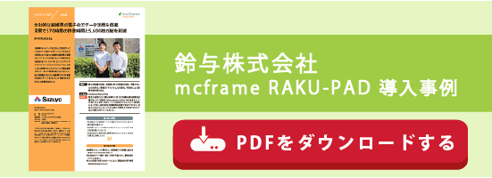 導入事例PDFをダウンロードする