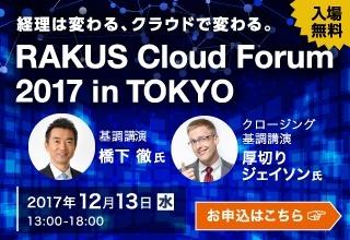 RAKUS Cloud Forum 2017 in TOKYO