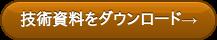 技術資料をダウンロード→