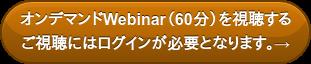 オンデマンドWebinar(60分)を視聴する ご視聴にはログインが必要となります。→