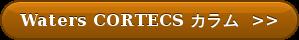 Waters CORTECS カラム >>